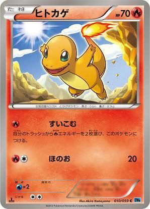 carte pokemon salameche